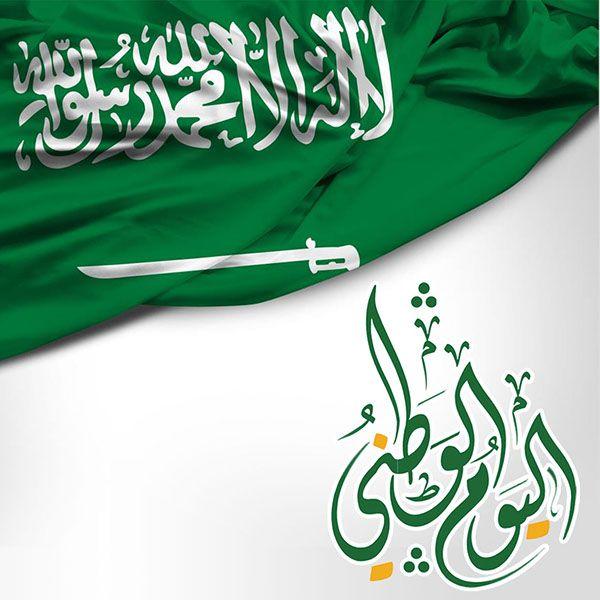 National Day In Saudi Arabia On Behance National Day National Day Saudi Happy National Day