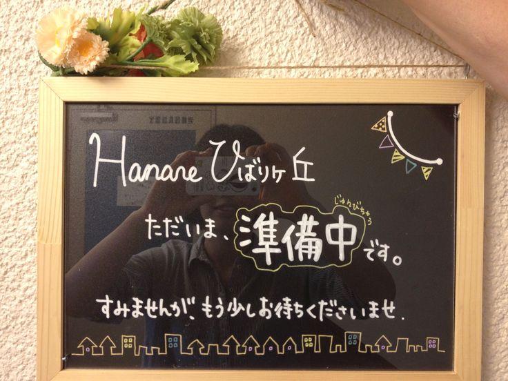Hanareひばりヶ丘様・ドア看板(ブラックボード・ボードペン・アクリル板)造花つき