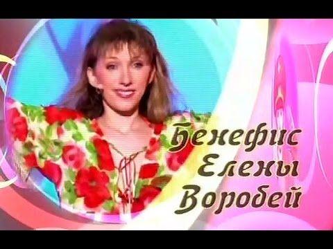 ПОЛНЫЙ РЖАЧ В ЗАЛЕ! ЕЛЕНА ВОРОБЕЙ! ПРАЗДНИЧНЫЙ СБОРНИК! - YouTube