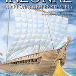 Το καλοκαίρι οι μικροί μας φίλοι διαβάζουν «Ελληνική Μυθολογία», το πιο ευχάριστο παραμύθι