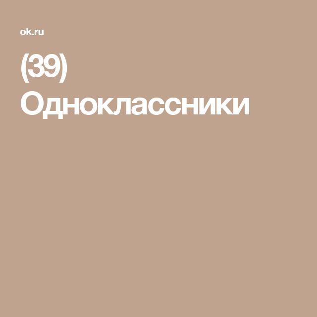 (39) Одноклассники