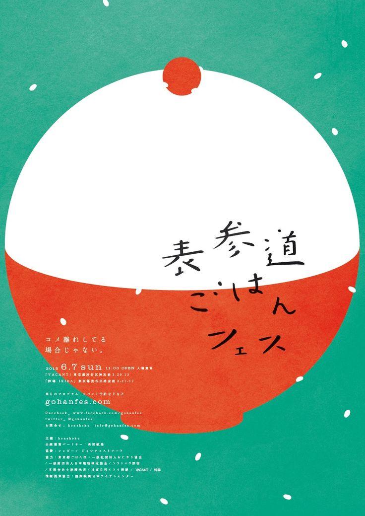 Japanese Poster: Gohan Fes. Koichi Kosugi. 2015