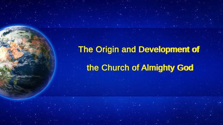 The Appearance of God | The Origin and Development of the Church of Almi...