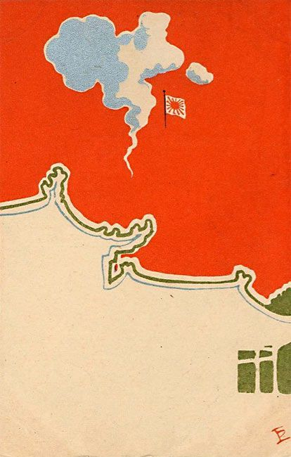 "Modernizing Propaganda:  Avant-Garde Postcards. One of the most stunning revelations of the picture postcards that the Japanese produced en masse is how extraordinarily ""modern"" and even avant-garde many of them were. Japan's great tradition of exquisite graphic craftsmanship obviously is reflected here—but so also is the degree to which aesthetic sensibility had been modernized, ""Westernized,"" and commercialized in ways unimagined only a decade or so earlier."