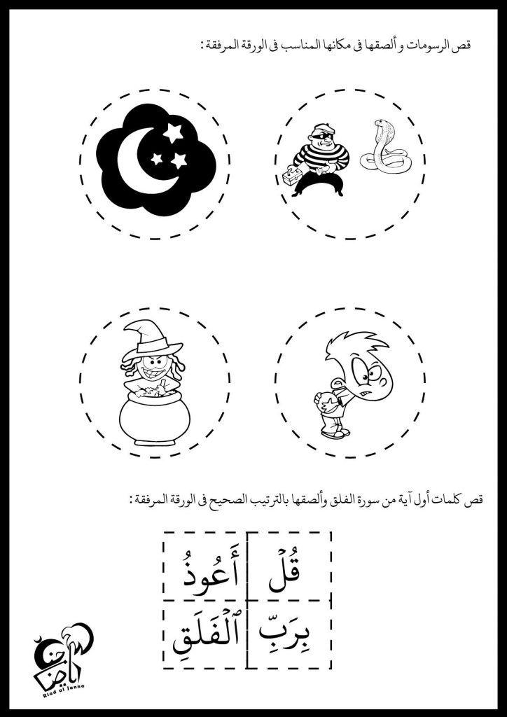 تفسير وتحفيظ سورة الفلق للأطفال رياض الجنة Islamic Kids Activities Islam For Kids Word Search Puzzle