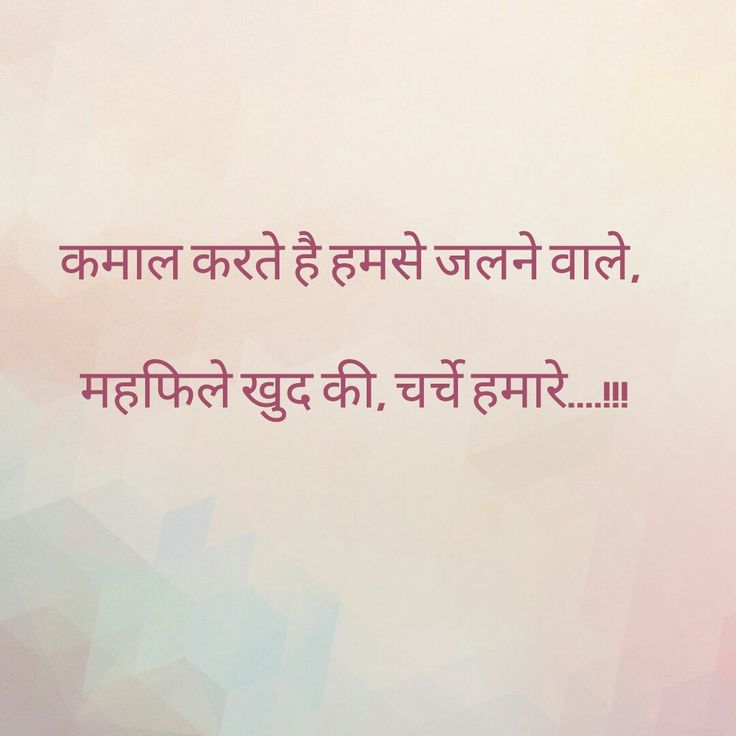 1047 Best Quotes In Hindi Images On Pinterest
