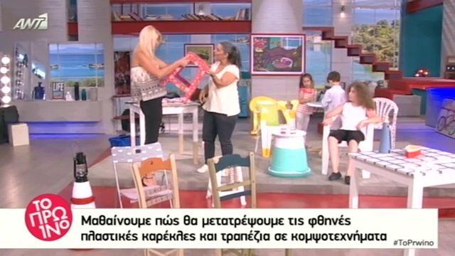 ANT1 WEB TV / ΤΟ ΠΡΩΙΝΟ / DIY | ΕΠΕΙΣΟΔΙΑ ΣΕΙΡΩΝ | Μάθετε πώς να μετατρέψετε τις φτηνές πλαστικές καρέκλες και τραπέζια σε κομψοτεχνήματα.