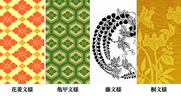 花菱 亀甲 藤 桐竹鳳凰の各文様 有職文様に由来 文様 家紋