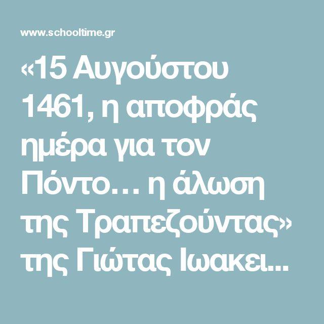 «15 Αυγούστου 1461, η αποφράς ημέρα για τον Πόντο… η άλωση της Τραπεζούντας» της Γιώτας Ιωακειμίδου | schooltime.gr
