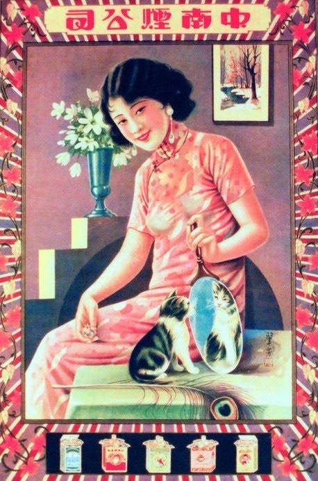 Vintage Shanghai Style Cigarette Ad (1930s)