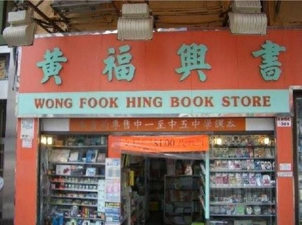 fbb3ec23a2 Unfortunate name of a Chinese book store: