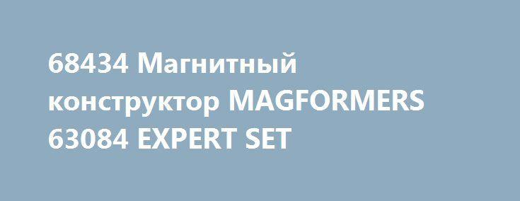 68434 Магнитный конструктор MAGFORMERS 63084 EXPERT SET http://ooo-katalog.ru/products/9581-68434-magnitnyj-konstruktor-magformers-63084-expert-set  68434 Магнитный конструктор MAGFORMERS 63084 EXPERT SET со скидкой 9529 рублей. Подробнее о предложении на странице: http://ooo-katalog.ru/products/9581-68434-magnitnyj-konstruktor-magformers-63084-expert-set