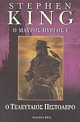 Βιβλίο:+'Ο+μαύρος+πύργος+I'+στο+Bookland.gr