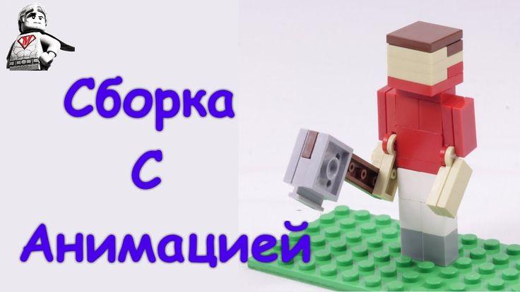 Лего майнкрафт самоделка Стив