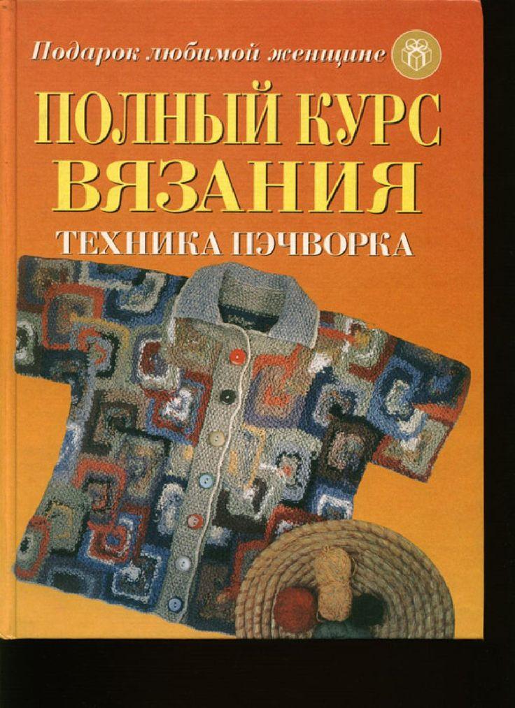 Polniy kurs vyazaniya tehnika pechvorka