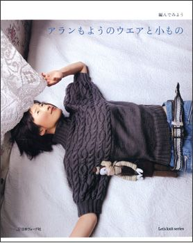 Aran Pattern Knitting -Vest