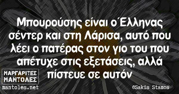 Μπουρούσης είναι ο Έλληνας σέντερ και στη Λάρισα, αυτό που λέει ο πατέρας στον γιο του που απέτυχε στις εξετάσεις, αλλά πίστευε σε αυτόν