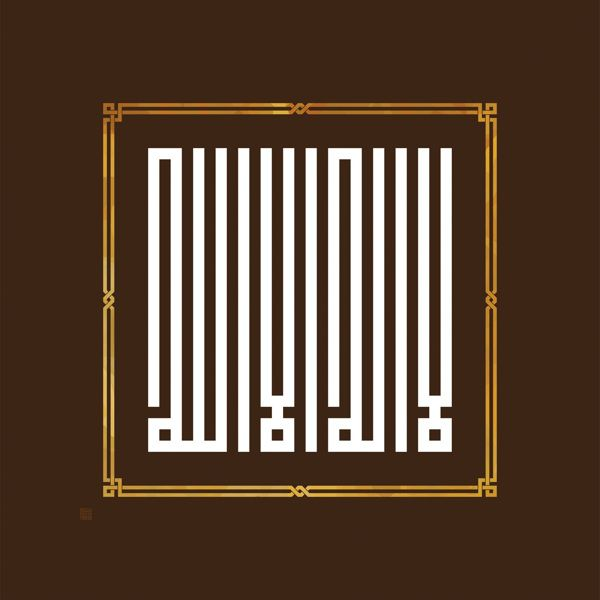 Quadrates | رباعيات by Ma'amoun AlSoum, via Behance