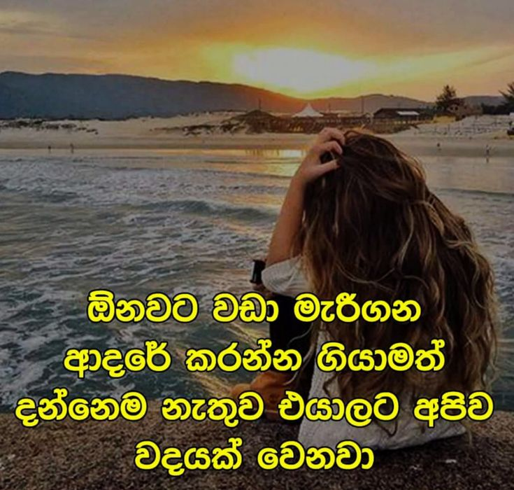 432 Best Sinhala Quotes Images On Pinterest