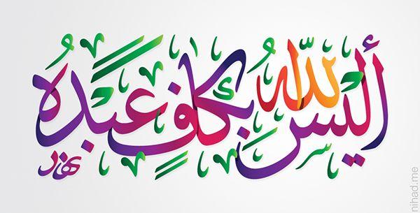 أليس الله بكاف عبده Arabic Typography on Behance