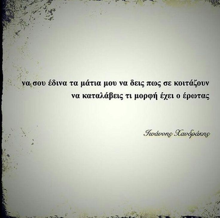 Έρωτας♥♥♥