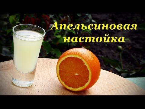 Апельсиновая водка – 3 оригинальных рецепта