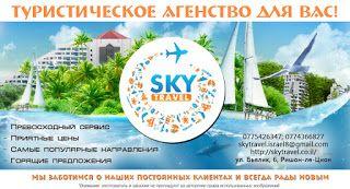 Туристическое агентство в Ришон ле Ционе Sky Travel: Туристическое агентство в Ришон ле-Ционе Sky Trave...