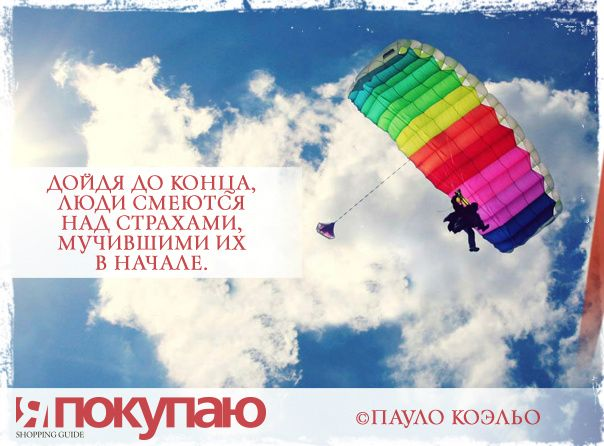 «Дойдя до конца, люди смеются над страхами, мучившими их в начале». - © Пауло Коэльо http://www.yapokupayu.ru