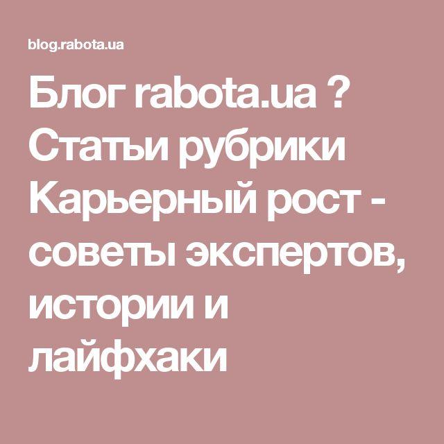 Блог rabota.ua ▷ Статьи рубрики Карьерный рост - советы экспертов, истории и лайфхаки