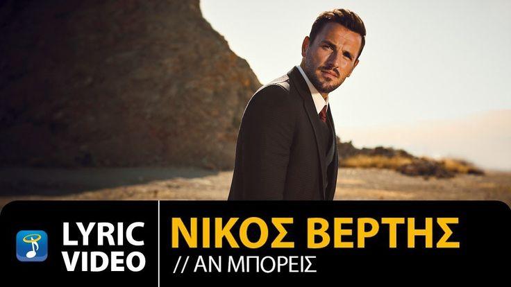 Nikos Vertis - An Mporeis / Νίκος Βέρτης - Αν Μπορείς (Official Lyric Vi...