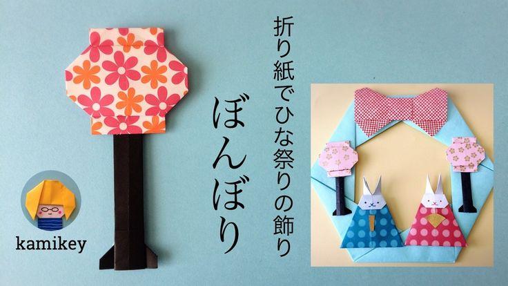 ひな祭りの折り紙★ぼんぼり