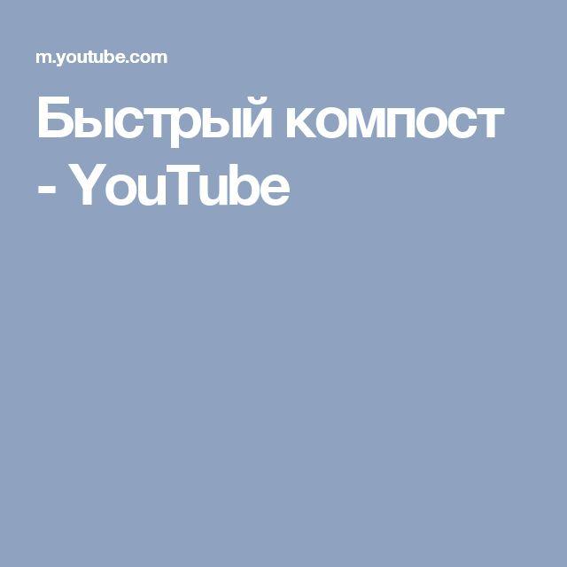 Быстрый компост - YouTube