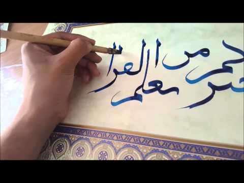 Traditional Arabic Calligraphy by House of Calligraphy