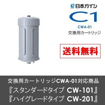 日本ガイシ C1(シーワン)浄水器 交換用カートリッジ(CWA-01)≪CW-101/CW-201用共通≫【送料無料】