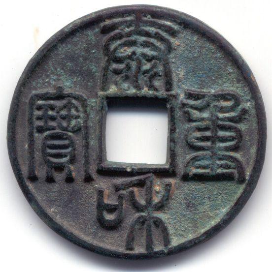 Tai He Zhong Bao - Jin dynasty