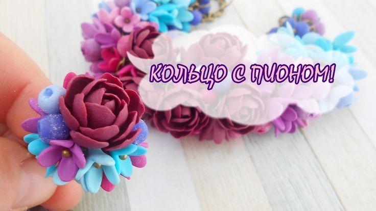 КОЛЬЦО С ПИОНОМ * ПОЛИМЕРНАЯ ГЛИНА * МАСТЕР-КЛАСС * DIY