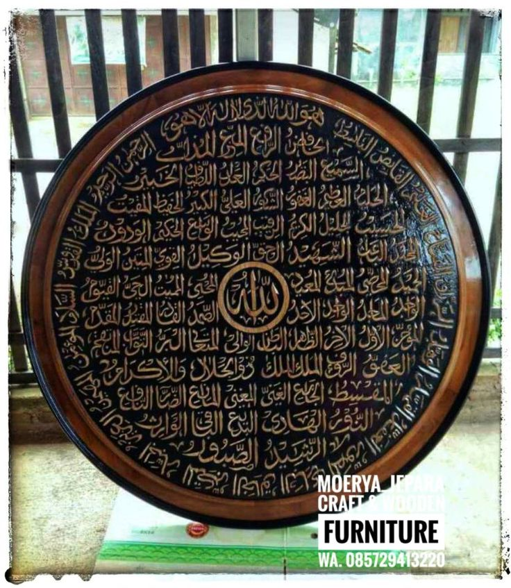 Kaligrafi Ukir Asmaul Husna Model Bulat Mewah Seni