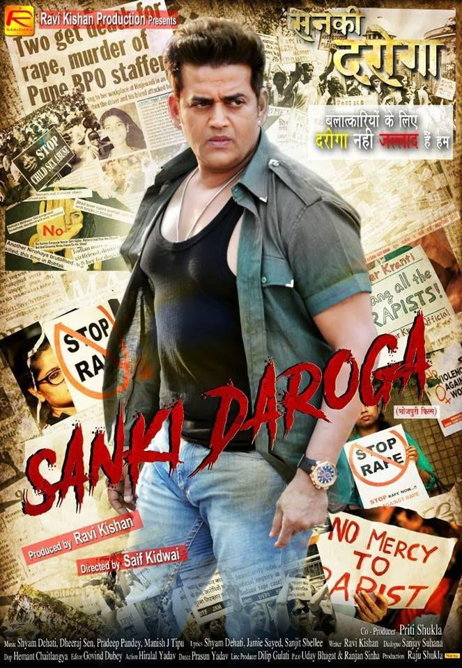 b6b4055d89 Sanki Daroga Bhojpuri Movie First Look, Cast & Crew Details #RaviKishan  #AnjanaSingh #Bhojpuri #BhojpuriGallery