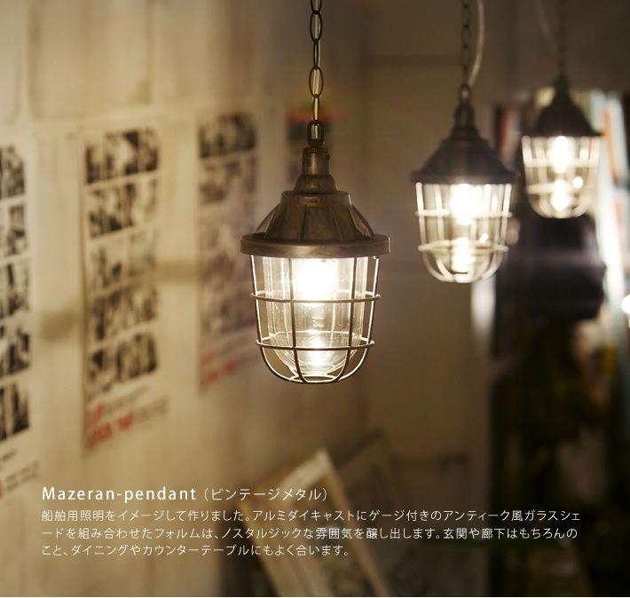 マリンテイスト ペンダントランプ ビンテージメタル   照明のライティングファクトリー インテリア照明の通販サイト