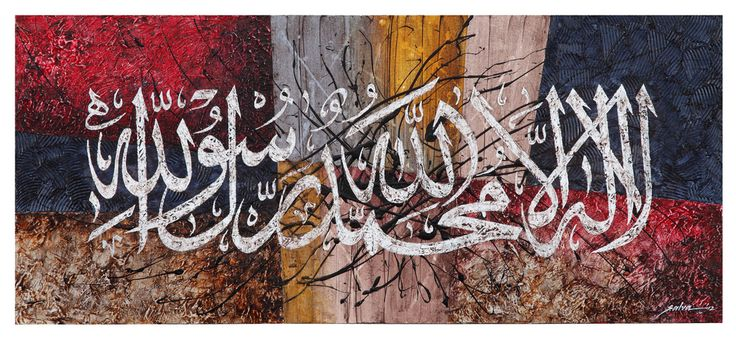 Contemporary Arabic Calligraphy Art