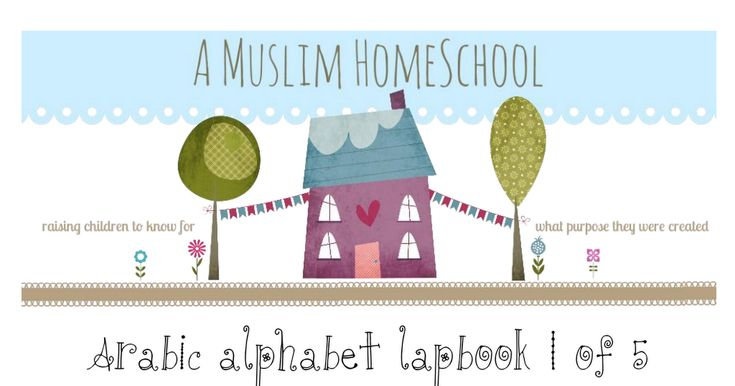 Arabic alphabet lapbook 1.pdf