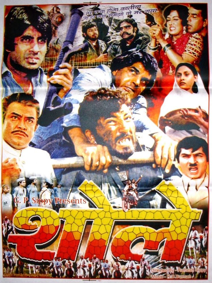"""Sholay (1975) This cult classic had stars like Sanjeev Kumar, Dharmendra, Amitabh Bachchan, Hema Malini, Jaya Bhaduri and Amjad Khan in his debut. Music by RD Burman featured unforgettable songs like """"Yeh Dosti""""  , """"Holi Ke Din"""" , """"Mehbooba Mehbooba"""", """"Koi Haseena""""   and """"Haa Jab Tak Hai Jaan"""". This is a beautiful poster covering all the stars and also showcases some memorable scenes. It also features some dialogues like """"Tera Kya Hoga Kalia""""!!"""