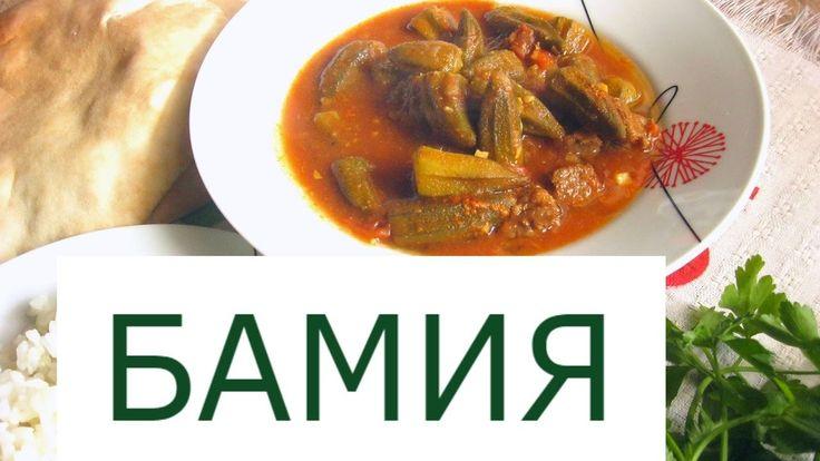 Бамия окра с мясом Okra with meat.Update