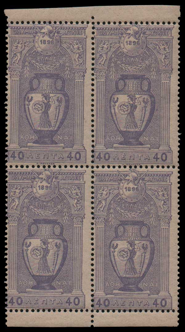 Stamp Auction - GREECE- 1896 FIRST OLYMPIC GAMES 1896 first olympic games - Public Auction 53 General Stamp Sale, lot 454