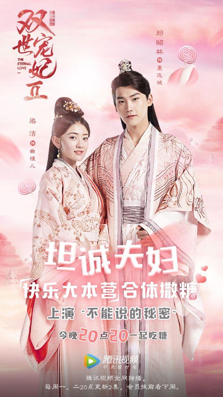 The Eternal Love Season 2  双世宠妃2 Modern, Different