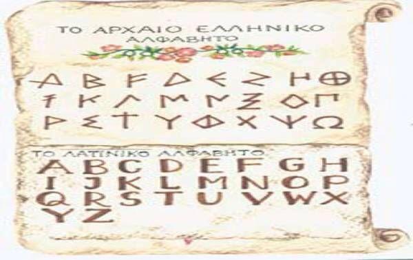 The Roman alphabet comes from kymi Evias Greece ....