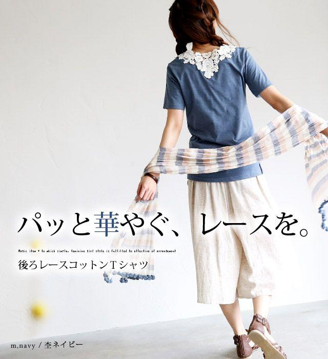 【楽天市場】Tシャツ M/Lサイズ 甘いうしろ姿に、ハッと一目惚れ。後ろレースコットンTシャツレディース/トップス/半袖/綿soulberryオリジナル:soulberry