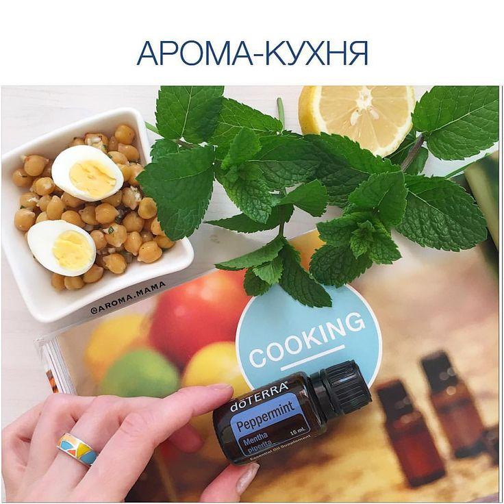 """115 Likes, 14 Comments - АромаТерапия💞 doTERRA💞 Эфир (@aroma.mama) on Instagram: """"• Нут и эфирные масла (ЭМ)• Нут (он же турецкий горох) - вкусный и богатый белком продукт. Содержит…"""""""