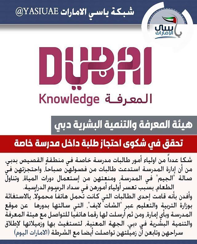 دبي المعرفة تحقق في واقعة احتجاز مدرسة لطالبات بسبب الرسوم تحقق هيئة المعرفة والتنمية البشرية في دبي في شكوى تقدم بها عددا من اولياء الامور بحق مدرسة خاصة