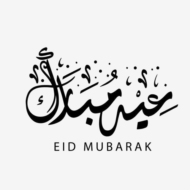 Eid Mubarak Calligraphy Png Free Download Eid Eid Mubarak Eid Alfiter Png And Vector With Transparent Background For Free Download Eid Mubarak Logo Eid Mubarak Eid Mubarak Stickers